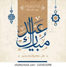Vector of Eid Mubarak (Happy Eid For You) in Arabic Calligraphy 11