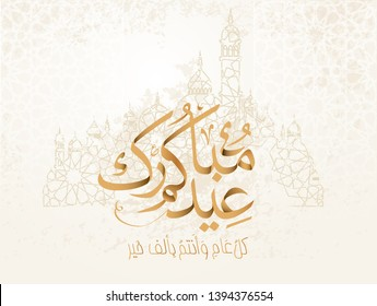 Vector of Eid Mubarak (Happy Eid For You) in Arabic Calligraphy Style - Images vectorielles