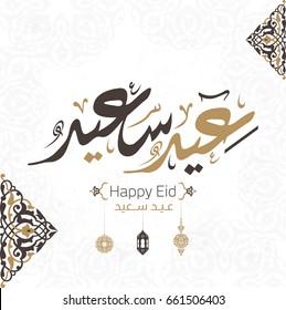 Vector of Eid Mubarak (Happy Eid For You) in Arabic Calligraphy Style 2