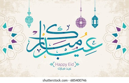 Vector of Eid Mubarak (Happy Eid For You) in Arabic Calligraphy Style. Vector 2