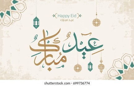 Vector of Eid Mubarak (Happy Eid For You) in Arabic Calligraphy Style 1