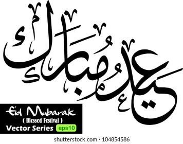 Vector of Eid Mubarak (translated as Blessed Festival) in thuluth arabic calligraphy which is the greeting used during the Eid al Adha and Eid al Fitri celebration festival by muslim/moslem community