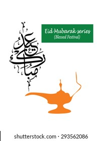 Vector of Eid Mubarak (translated as Blessed Festival) which is the greeting used during the Eid al Adha and Eid al Fitri celebration festival by muslim community