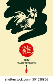 Vector element of design logo, logotype, greeting card, poster, clothing, postcard, calendar and invitation with rooster 2017. Silhouette cock with text on chinese language mean happy new year.