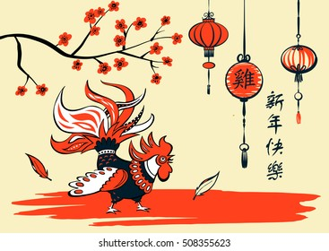 Vector element of design logo, logotype, greeting card, poster, postcard, invitation with rooster 2017. Silhouette cock, paper lantern, flower on tree, text on chinese language mean happy new year.