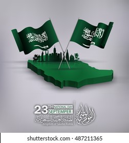 "vector festive banner with flags of The Saudi Arabia, Happy independence day. the  inscription ""Kingdom of Saudi Arabia 23rd September Day of the United Kingdom Saudi National Day"