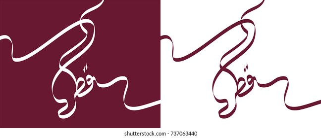 """Vector file for Arabic calligraphy of the word """"Qatar"""" written with ribbons"""