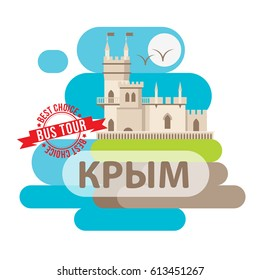 Vector flat icon. The castle Swallow's Nest near - the symbol of Yalta, Russia. City skyline. Hot Bus tour stamp. Russian text on picture - Crimea - peninsula.
