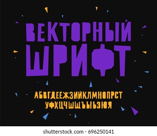 Vector font. Geometric uppercase letters on black background. Lettering and typography. Russian alphabet. Elements for design. Cyrillic.