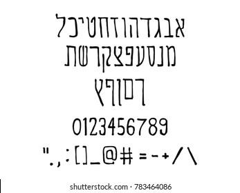 Vector font - Hebrew alphabet handwritten with a marker