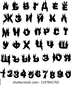 Vector font in the style of Halloween. Vector. Fire font, Cyrillic
