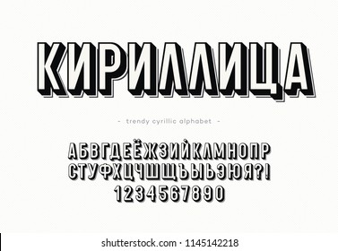 Vector font. Translation: Cyrillic alphabet. Typeface for logo, decoration, party poster, t shirt, book, greeting card, sale banner, printing. 10 eps