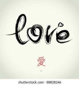 """Vector freehand letters """"love""""  text doodles, valentine's day"""