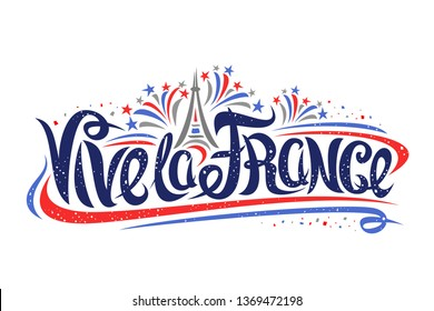 Vector french motto for Bastille Day - Vive la France, poster with simple cartoon Eiffel tower, original lettering for words vive la france, elegant curly flourishes and confetti on white background.