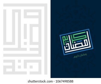 Vector of Generous Ramadan in Islamic Arabic Calligraphy style
