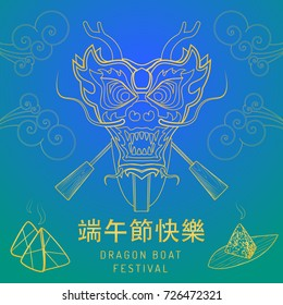 vector gold colors outline postcard design Duanwu festival traditional Chinese character Zhonqziao poster with dragon boat and zongzi illustration blue green background