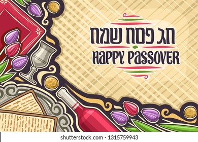 Vector greeting card for Passover holiday with copy space, decorative invitation with illustrations of flatbread on old plate, bottle of red wine and cup, lettering for words happy passover in hebrew.