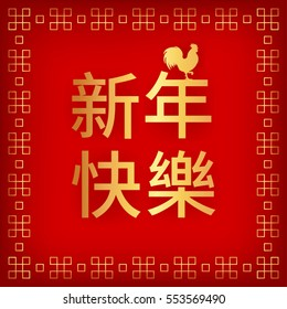 "Vector greeting card with text ""Happy New Year"" in traditional Chinese, silhouette of a rooster and geometric decorative border. Gold on a red background. Square format."