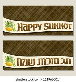 Vector greeting cards for jewish holiday Sukkot with copyspace, curved ribbon with four species of festive food and original brush typeface for word happy sukkot in hebrew on brown abstract background