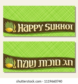 Vector greeting cards for jewish holiday Sukkot with copyspace, curved ribbon with four species of festive food and original brush typeface for word happy sukkot in hebrew on green abstract background