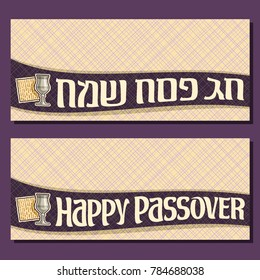 Vector greeting cards for Passover holiday with copy space, banners with curved ribbon, decorative handwritten font for text happy passover in hebrew, kosher flatbread matzah, silver vintage wine cup.