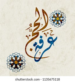 vector of Haj Mabrour greeting card for Haj and Omra for Muslim people. Arabic calligraphy is spelled ''Hajj Mabrour'' which means ''An accepted pilgrimage''.