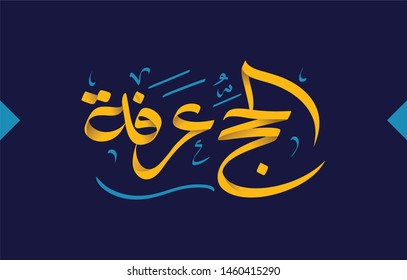 vector of Haj Mabrour greeting card for Haj for Muslim people. Arabic calligraphy typography is spelled ''Al Hajj Arafa'' which means ''pilgrimage is Arafa''.