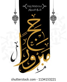 Vector of Hajj Mabroor Greeting in Arabic Calligraphy art. translate May Allah accept your pilgrimage and forgive your sins) 7