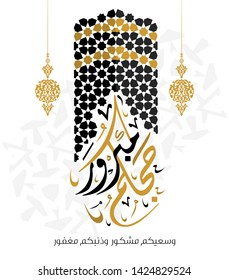Vector of Hajj Mabroor Greeting in Arabic Calligraphy art. translate May Allah accept your pilgrimage and forgive your sins) 15
