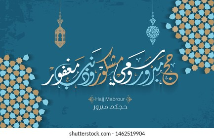 Vector of Hajj Mabroor Greeting in Arabic Calligraphy art. translate May Allah accept your pilgrimage and forgive your sins) 26