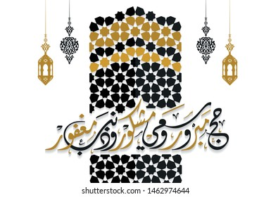 Vector of Hajj Mabroor Greeting in Arabic Calligraphy art. translate May Allah accept your pilgrimage and forgive your sins) 29