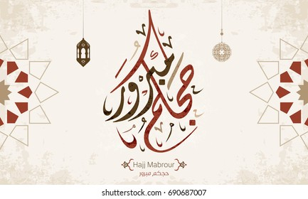 Vector of Hajj Mabroor Greeting in Arabic Calligraphy art. translate May Allah accept your pilgrimage and forgive your sins) 4