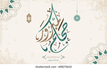 Vector of Hajj Mabroor Greeting in Arabic Calligraphy art. translate May Allah accept your pilgrimage and forgive your sins)