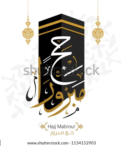Vector of Hajj Mabroor