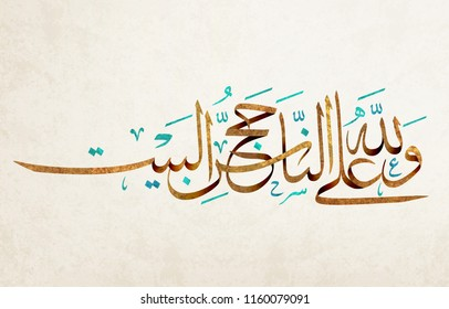 Vector of Hajj Mabroor - Haj Mabrour  Greeting in Arabic Calligraphy art. translation : May Allah accept your pilgrimage and forgive your sins