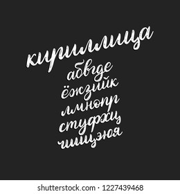 Vector hand lettering Cyrillic alphabet. Calligraphy font by Russian letters on black background.