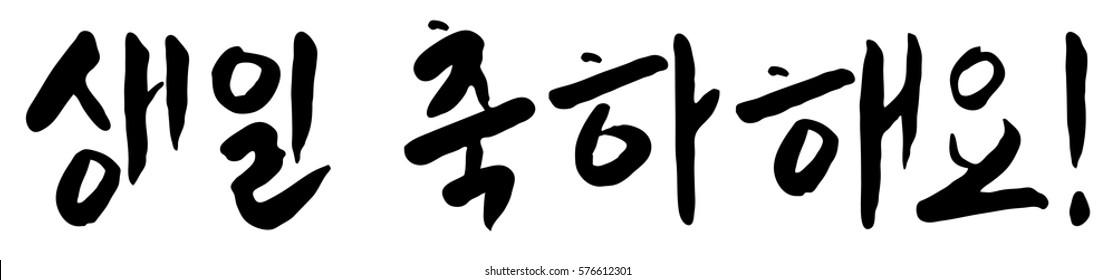 Happy Birthday In Korean Images Stock Photos Vectors Shutterstock