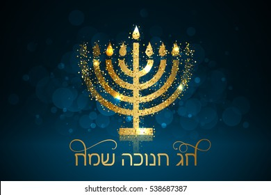 Vector Happy Hanukkah blue card with glowing menora
