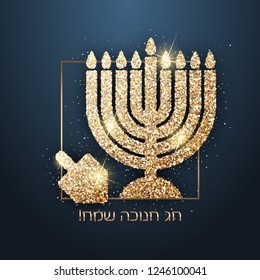 Vector Happy Hanukkah (Hebrew) card with gold menora with glitter