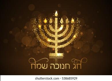 Vector Happy Hanukkah (Hebrew) card with shiny menorah