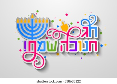 Vector Happy Hanukkah (Hebrew) colorful card
