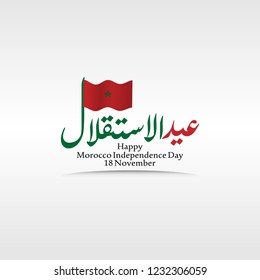 "Vector of Happy Morocco Independence Day in 18th November, The Script mean""Happy Morocco Independence day in 18th November"""