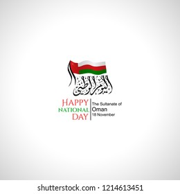 Vector of Happy National Day for The Sultanate of Oman in 18th November, The Script mean is Happy National day for The Sultanate of Oman in 18th November