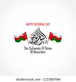 """Vector of Happy National Day for The Sultanate of Oman in 18th November with wave flag, The script mean """"happy national day for the sultanate of Oman in 18th November"""""""
