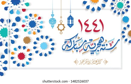 Vector Happy new Hijri year 1441. Happy Islamic New Year. Template for the design of a calendar, flyer or greeting card. Translation from Arabic (happy new Hijri year 1441)