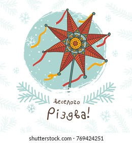Vector Happy Ukrainian Christmas card with traditional ethnic star. Can be printed as greeting card, placard, poster, banner, invitation