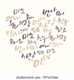 Vector Heart Shape with Korean Letters, Hangul, Hand Lettering, Korean Modern Brush Calligraphy, Korean Alphabet, Hangul Words Background