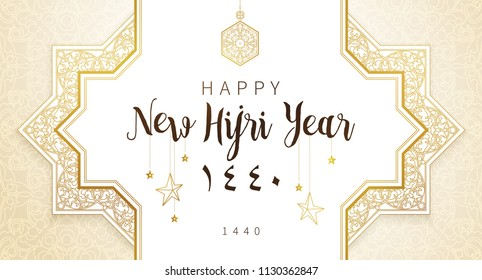 Vector  holiday Happy New Hijri Year 1440. Card with calligraphy, floral frame, moon for muslim celebration. Islamic illustration for gift certificates, banners. Golden decoration in Eastern style.