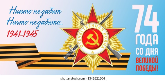 Vector horizontal banner for Great Victory Day.Order of the Patriotic War and St. George ribbon.Russian translation:74 years from the day of the Great Victory.No one is forgotten.Nothing is forgotten
