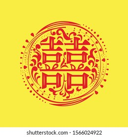 Vector icon.  Chinese double happiness symbol.  Letters Means Double happiness.